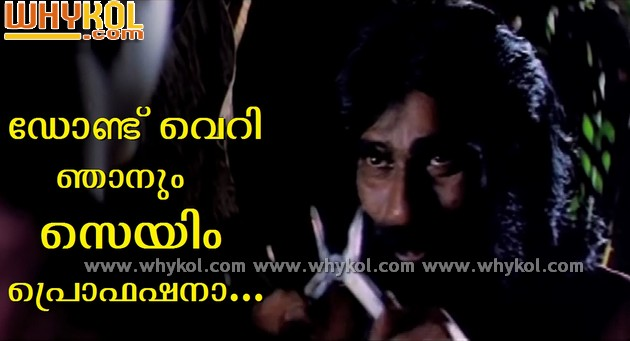 Funny comment in malayalam film
