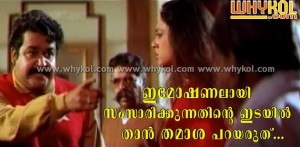 mohanlal film dialogue