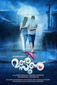 monsoon malayalam film poster