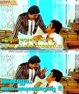 Sreenivasan and Lal joke