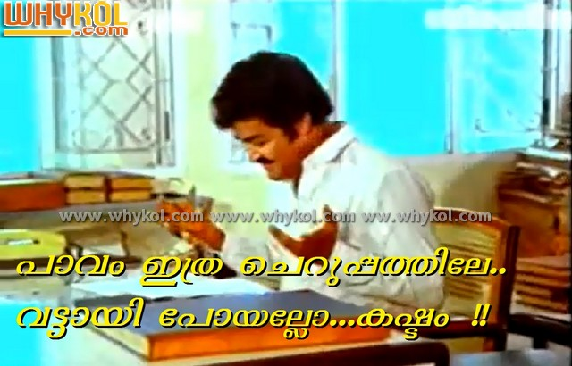 Malayalam funny words