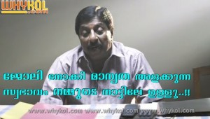 Sreenivasan malayalam film words