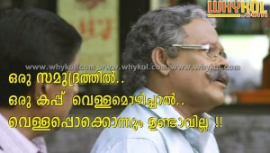 funny malayalam saying
