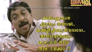 Sreenivasan film dialogue