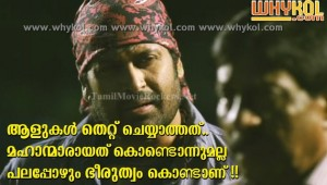 Manoj K Jayan malayalam film dialogue