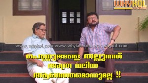 Jayaram movie dialogue