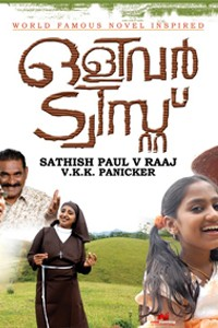 oliver twist malayalam movie poster
