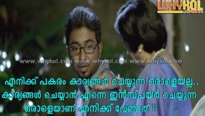 Cute malayalam film dialogue