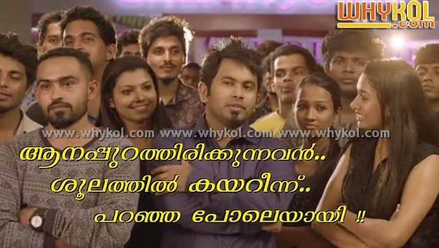 Aju Varghese funny malayalam comment