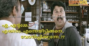 Dileep film funny expression