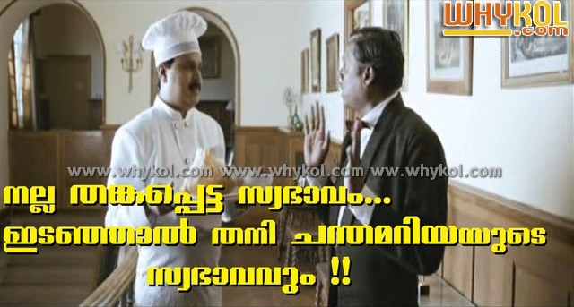 Nelson funny malayalam comment