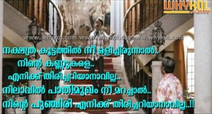 Malayalam film romantic words