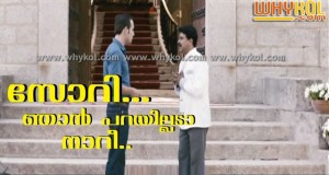 funny malayalam words