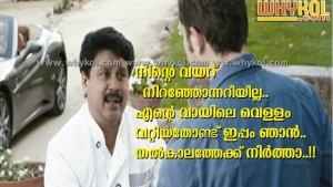 comedy malayalam dialogue