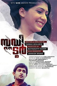 study tour malayalam movie poster