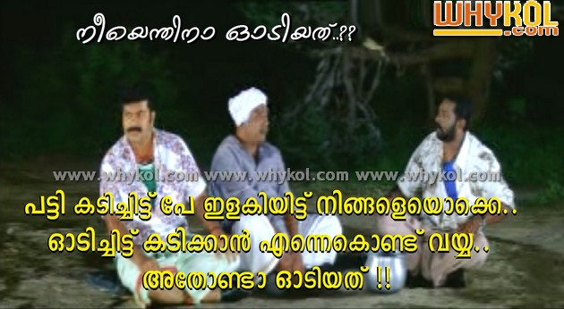 Lal malayalam film funny comment