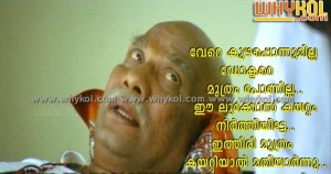 Rajan P Dev comedy dialogue