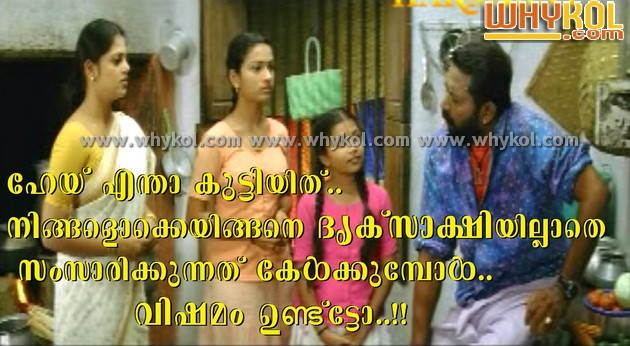 funny malayalam film words in Minnaram