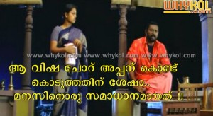 super malayalam film comedy comment