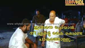 Film funny comment malayalam