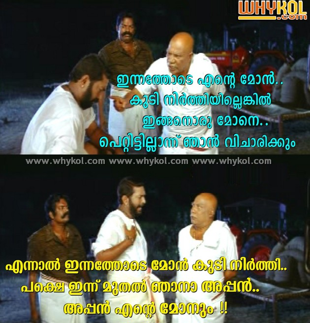Father and Son malayalam film comedy