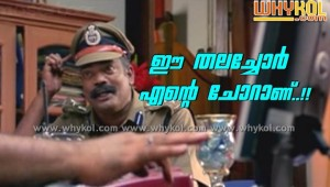 Salim kumar funny words