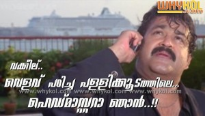 Super malayalam film dialogue