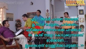 Education funny malayalam dialogue