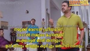 Dileep funny dialogue malayalam