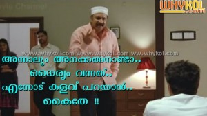 Siddique malayalam film comment