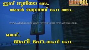 Malayalam film promo dialogue