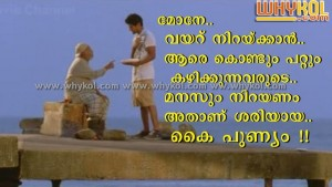 Thilakan super malayalam dialogue