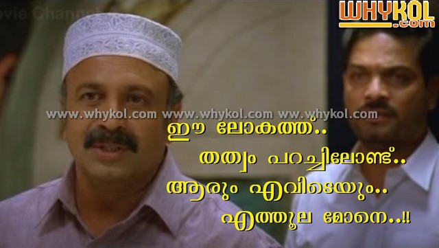 Siddique malayalam dialogue