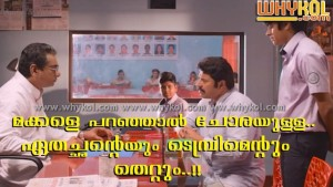 Malayalam father film dialogue