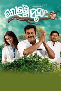 vellimoonga film poster