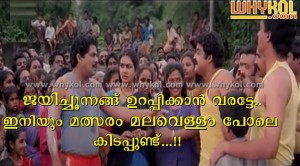 Super funny malayalam comedy