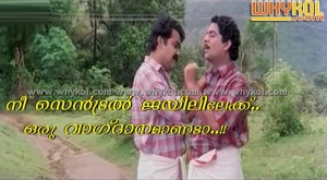 Funny comment malayalam film
