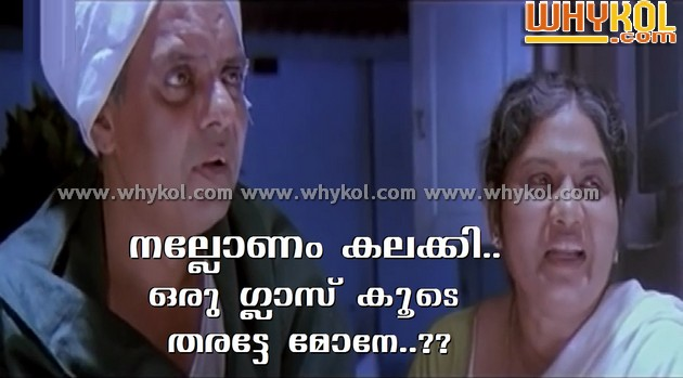 Meena malayalam funny comment