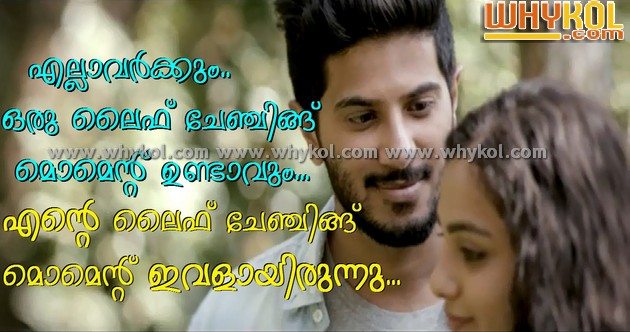 malayalam love failure dialogues - photo #26