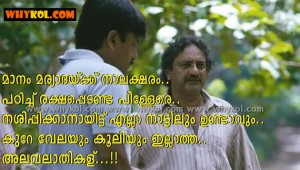 Joy mathew malayalam film dialogue