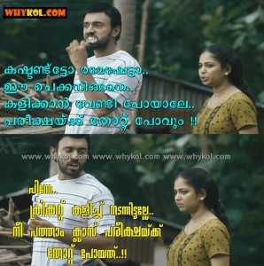 Nivin Pauly and Shrinda comedy scene