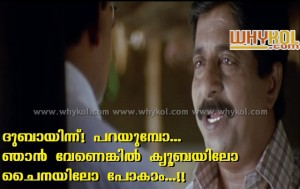 Malayalam film comedy