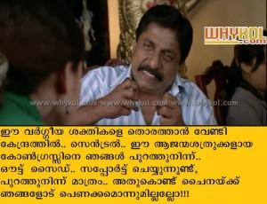 Malayalam film political dialogue