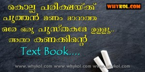Maths Text Book funny malayalam scrap