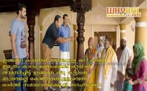 Latest malayalam movie comedy scene