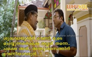 Madhu and Baburaj Comedy scene