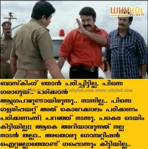 Siddique and mohanlal scene in Ravanaprabhu