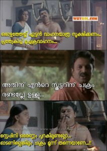 Dileep comedy scene