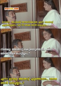 Janardhanan Comedy dialogue