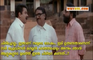 Sadanandante Samayam Memorable scene